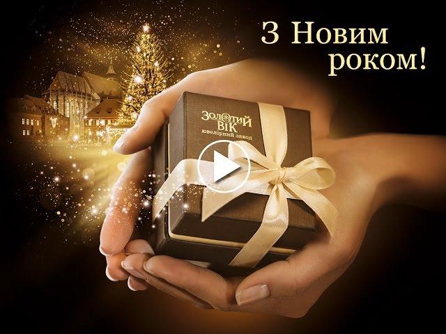 Золотий Вік Діамантова колекція Новий рік 15 сек