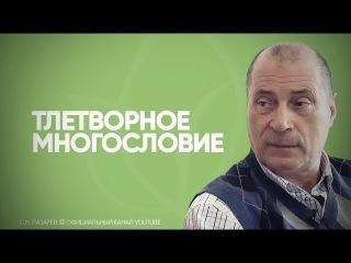 Лазарев С.Н. -  Тлетворное многословие