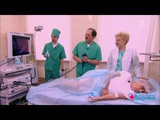 Здоровье. Колоноскопия. Что это запроцедура икому нужно еепройти? ()