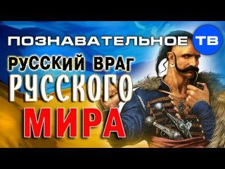 Как делают враждебну Украину. Часть 1: Русский враг русского мира (Познавательно ...