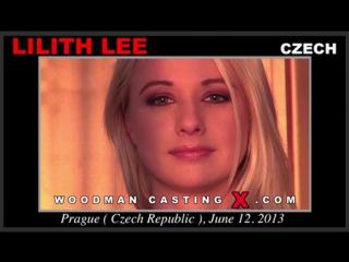 Анальный кастинг Lilith Lee (Woodman Casting, anal, dp)