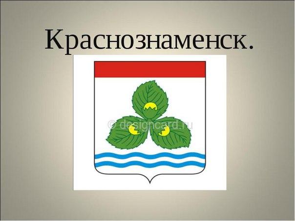Фото герба краснознаменска калининградской области