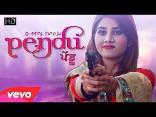 Pendu | (Full Video) | Gurpal Manjh | Music Empire | Latest Punjabi Songs 2017 | Shaandar records