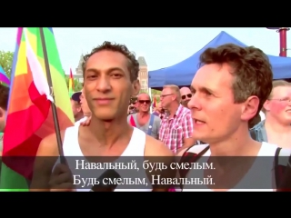 Ужас!! если бы вы знали... навальный лгбт....