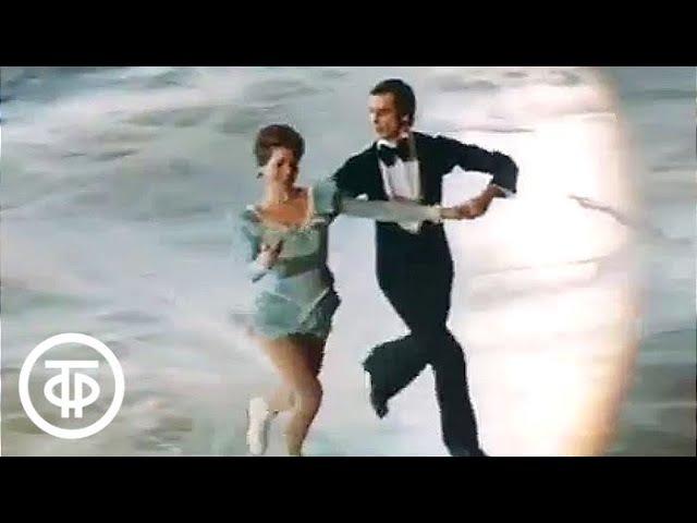 Фигурное катание Людмила Пахомова и Александр Горшков исполняют свое знаменитое танго Кумпарсита