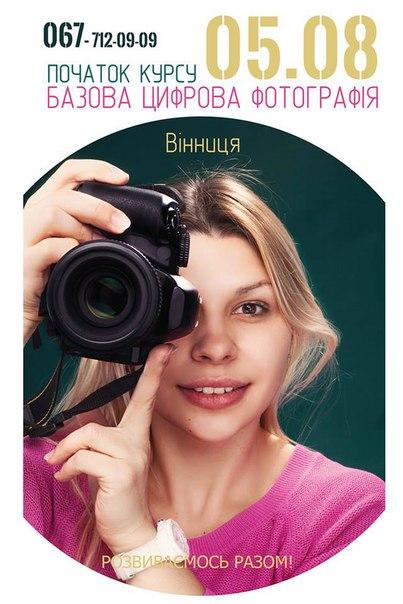 курсы начинающего фотографа в самаре красных пятен шее