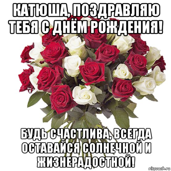Поздравления с днём рождения катюше