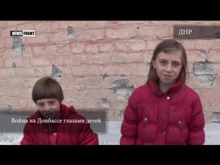 Дети Донбасса: Порошенко-паразит, мы не сидим в подвалах!