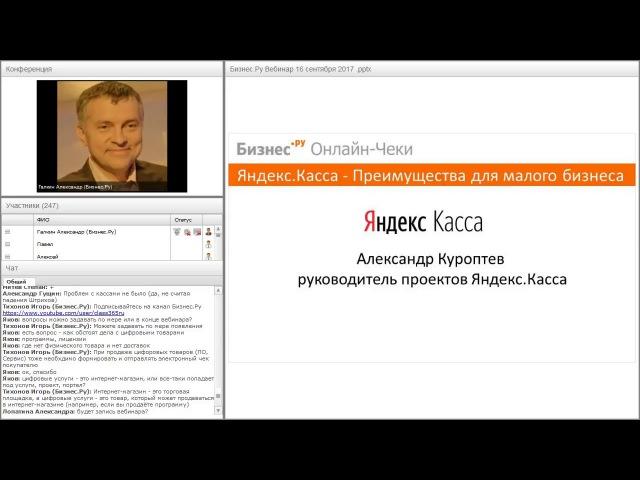 Онлайн-касса для интернет магазина. Вебинар от Яндекс.Касса и Бизнес.Ру