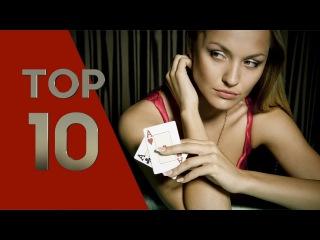 10 самых обаятельных девушек в покере