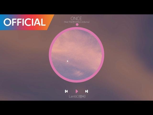램씨 (LambC) - Once (Feat. 이요한 (OFA), Corduroy) MV