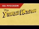 Утиные Истории 2017 - Русская заставка (Ксения Ишкина) / DuckTales 2017 - Russian Intro