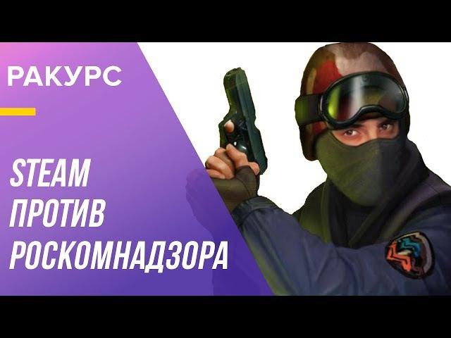 В России заблокируют Steam из-за скинов для CSGO и Dota 2 Роскомнадзор против csgocasino.net