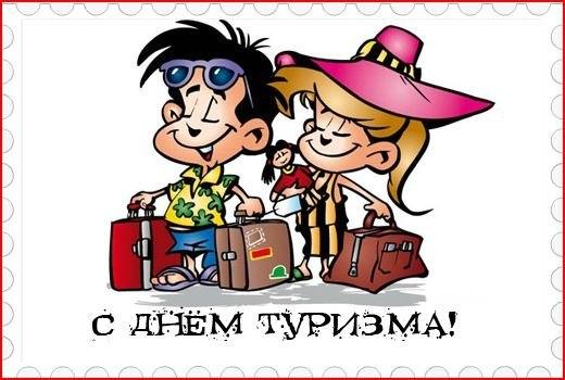 всемирный день туризма поздравления прикольные споры