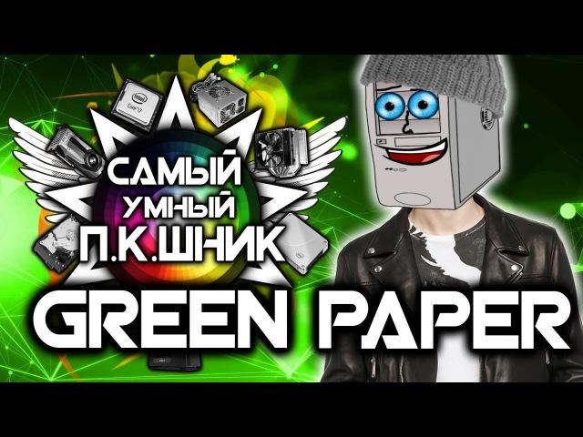 САМЫЙ УМНЫЙ ПКШНИК 2 GREEN PAPER
