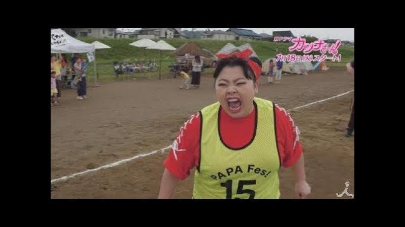 7 18スタート! 渡辺直美主演・火曜ドラマ 『カンナさーん ! 』ティザー第2 24