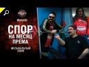 Спор на месяц према музыкальный клип от Студия ГРЕК и Wartactic Сектор Газа