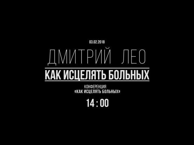 1400 |ШКОЛА ЧУДЕС-1|ДМИТРИЙ ЛЕО |03.02.18| Конференция «Как🤔 исцелять больных»