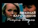 Николай Караченцов (1985). Минуты тишины / Батальоны просят огня, 1985