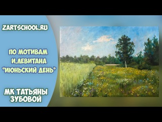 И.Левитан Июньский день.МК Татьяна Зубова. Summer landscape oil painting. Tatiana Zubova