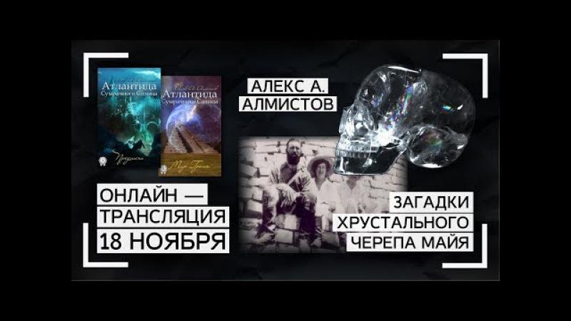 Алекс А Алмистов Загадки хрустального черепа майя