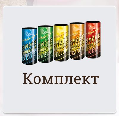 цветнойдым12.рф/cvetnoy-dym-dlya-fotosessiy/tsvetnoydyim_set.html