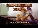 ЗАБРОШЕННАЯ ШКОЛА ВЕРНУЛСЯ ГОД СПУСТЯ ВСЕ УЖЕ НЕ ТАК ИДЕАЛЬНО SHOOL RUSSIA