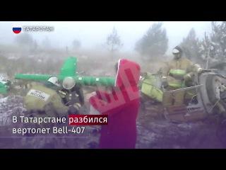 В Татарстане потерпел крушение вертолет Bell-407