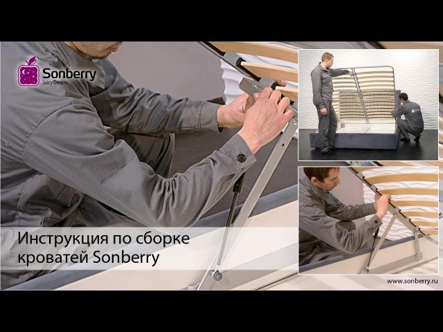 Сборка кровати с подъемным механизмом от фабрики Sonberry