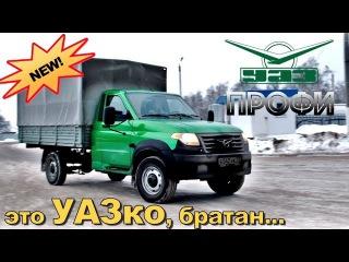 Это УАЗко, БРАТАН! тест-драив UAZ PROFI / обзор нового УАЗика TrucksTV