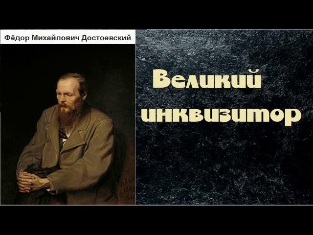 Фёдор Михайлович Достоевский. Великий инквизитор. аудиокнига