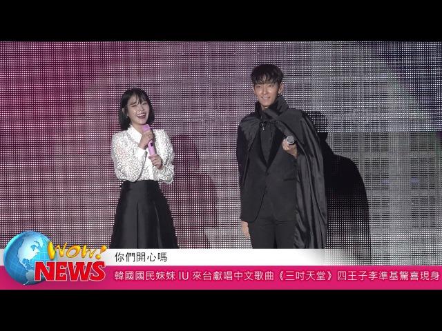 國民妹妹IU來台獻唱中文歌曲《三吋天堂》 四王子李準基驚喜現身 20170107