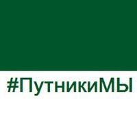 Логотип  ПутникиМы - Путешествия Таганрог. Ростов