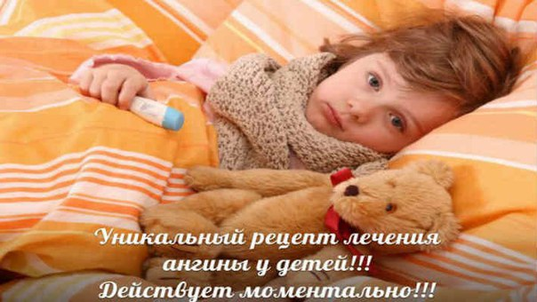 Как вылечить ангину в домашни условию ребенку