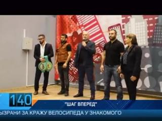 """Репортаж КТВ """"Луч"""" о поведении итогов проекта """"Шаг вперёд"""""""