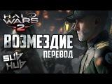 Retribution   (РУССКИЕ СУБТИТРЫ) (RUS SUB)   DAGames   Halo Wars 2 Song  【60 FPS】
