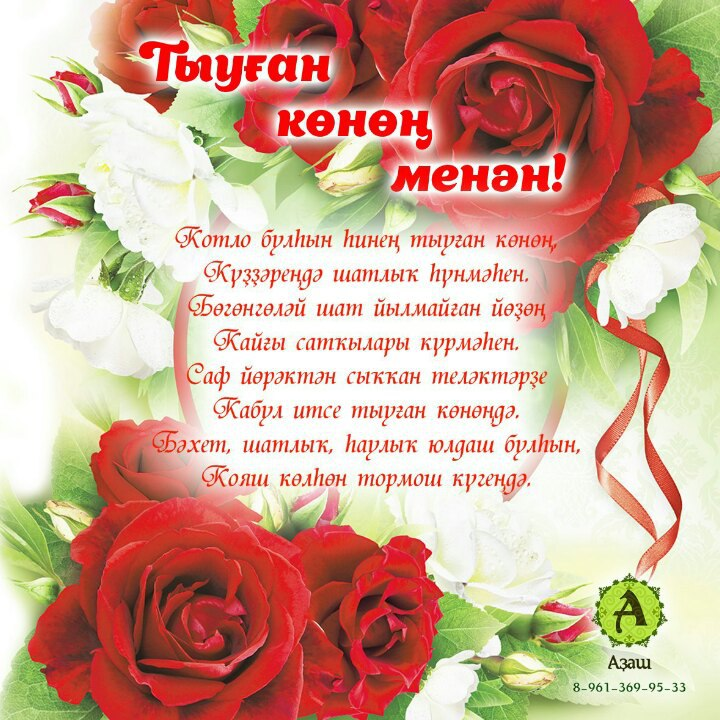 Своего, поздравительные открытки на день рождения на башкирском языке