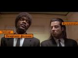 (RUS) Трейлер фильма Криминальное чтиво / Pulp Fiction (В правильном переводе Гоблина).