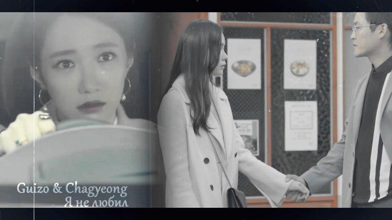 Guizo Chagyeong - Я не Любил (for MissYura)