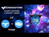 CrossFire Masters League Season II. LIF vs Imago