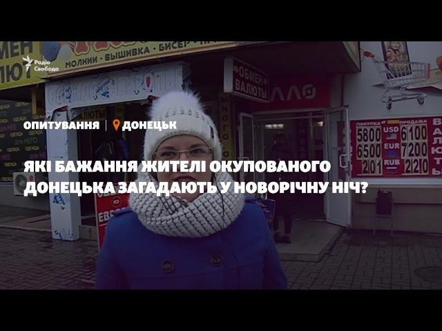 Які бажання жителі окупованого Донецька загадають у новорічну ніч Опитування