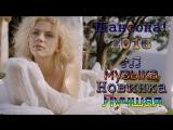 Лучшая музыка русские 2018 ✮ Шансона!2018 Новинка ✮ Танцевальный сборник в машин_HD.mp4