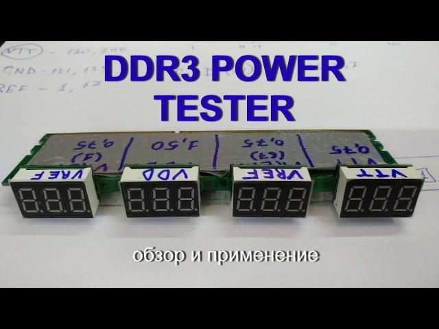 DDR3 POWER TESTER. Обзор и использование в ремонте ASUS P8Z77-V LX