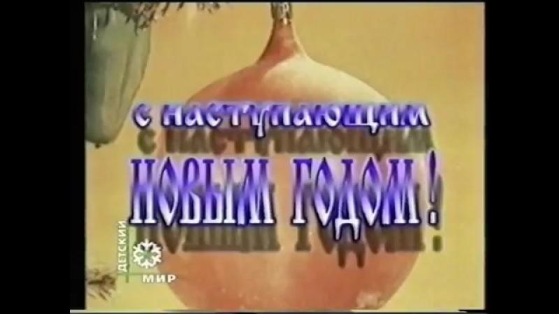 Заставка С наступающим Новым Годом НТВ Детский мир декабрь 2000