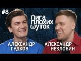 [Чикен Карри] ЛИГА ПЛОХИХ ШУТОК #8 | Александр Гудков х Александр Незлобин