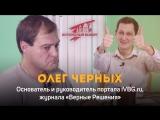 Олег Черных про