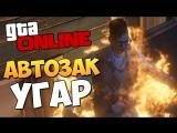 TheBrainDit GTA ONLINE - АВТОЗАК. КАК НАМ ИСПОРТИЛИ СЕРИЮ #360