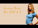 RUSSIAN MUSIC 2017-2018 CLUB DANCE MIX  Клубная Русская Музыка 2017  Клубняк Russische Musik # 2