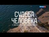 Судьба человека с Борисом Корчевниковым / 30.03.2018