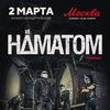 Hamatom \ Hämatom | 2 марта | Москва
